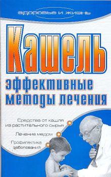 Ермакова С.О. - Кашель. Эффективные методы лечения обложка книги