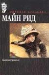 Рид Т.М. - Квартеронка' обложка книги