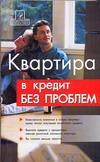 Шевчук Д.А. - Квартира в кредит без проблем обложка книги