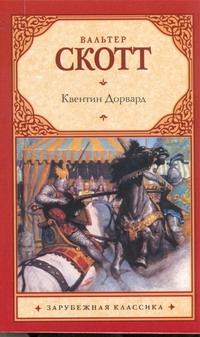 Квентин Дорвард обложка книги
