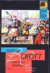 Скотт В. - Квентин Дорвард обложка книги