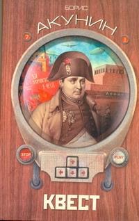 Квест Акунин Б.