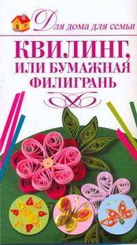 Бойко Е.А. - Квилинг, или бумажная филигрань обложка книги