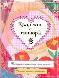 Квилтинг и пэчворк. Большая книга лоскутного шитья Буканова Ю.В.