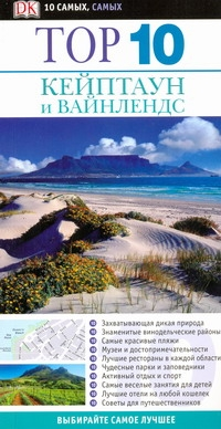Бриггс Филипп - Кейптаун и Вайнлендс обложка книги