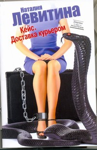 Левитина Н.С. - Кейс. Доставка курьером обложка книги