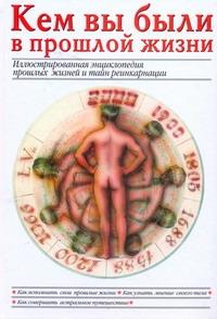 Пилкингтон Майя - Кем вы были в прошлой жизни обложка книги