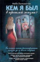 Пилкингтон Майя - Кем я был в прошлой жизни?' обложка книги