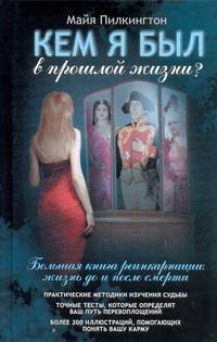 Пилкингтон Майя - Кем я был в прошлой жизни? обложка книги