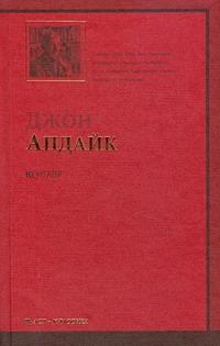 Кентавр Апдайк Д.