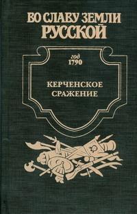 Керченское сражение. От Крыма до Рима обложка книги