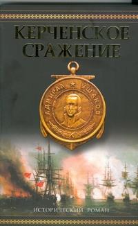 Фирсов М.В. - Керченское сражение. От Крыма до Рима обложка книги
