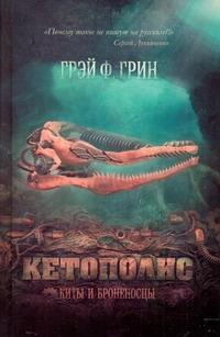 Грин Грэй - Кетополис. Кн. 1. Киты и броненосцы обложка книги
