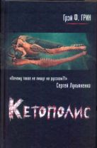 Грин Грэй - Кетополис. Кн. 1. Киты и броненосцы' обложка книги