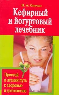 Онучин Н.А. - Кефирный и йогуртовый лечебник обложка книги