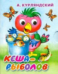 Курляндский А.Е. - Кеша-рыболов обложка книги