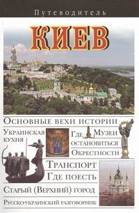 Сингаевский В.Н. - Киев обложка книги