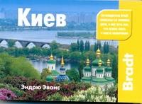 Эванс Э. - Киев обложка книги