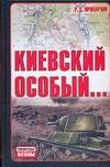 Иринархов Р.С. - Киевский особый... обложка книги