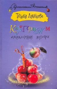 Килограмм молодильных яблочек Луганцева Т.И.