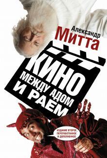 Митта А. - Кино между адом и раем обложка книги