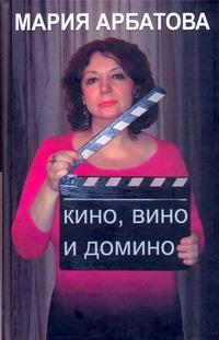 Арбатова М.И. - Кино, вино и домино обложка книги