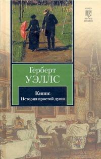 Уэллс Г. - Киппс обложка книги