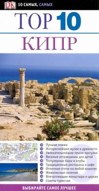 Хьюгс Д. - Кипр обложка книги
