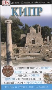 Микуля Гжегош - Кипр обложка книги