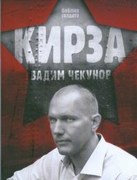 Чекунов В.В. - Кирза обложка книги