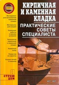 Иванушкина А.Г. - Кирпичная и каменная кладка обложка книги