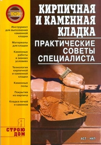 Кирпичная и каменная кладка Иванушкина А.Г.