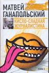 Кисло-сладкая журналистика Ганапольский М.Ю.