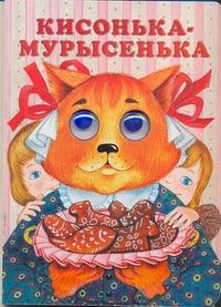 Капица О. - Кисонька-мурысенька обложка книги