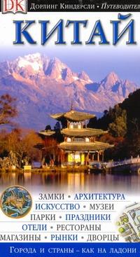 Павлова И.В. - Китай обложка книги
