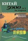 Китай - 5000 лет истории в рассказах и картинках Инь Шилинь