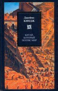 Киндж Джеймс - Китай, который потряс мир обложка книги