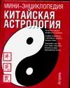 Джилс Б. - Китайская астрология обложка книги