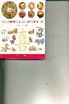 Уолтерс Д. - Китайская астрология обложка книги