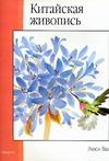 Ван Л. - Китайская живопись обложка книги