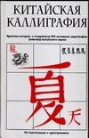Соколов В. - Китайская каллиграфия обложка книги