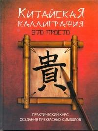 Ю Ребекка - Китайская каллиграфия - это просто! обложка книги