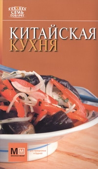 Китайская кухня Полетаева Н.В.