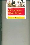 Китайская медицина : справочник по холистической медицине