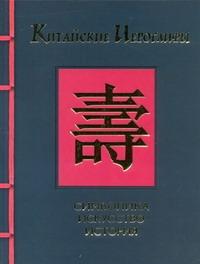 Китайские иероглифы : символика, искусство, история Михайлов М.М.