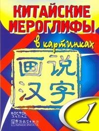 Ван Чунь - Китайские иероглифы в картинках. [В 2 ч.]. Ч. 1 обложка книги