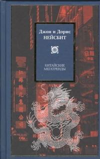 Нейсбит Д. - Китайские мегатренды. 8 столпов нового общества обложка книги