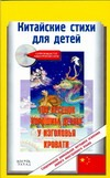 Ситникова Е. - Китайские стихи для детей. Сто песенок хорошим детям у изголовья кровати обложка книги