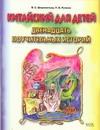Шереметьев В.С. - Китайский для детей. Двенадцать поучительных историй обложка книги