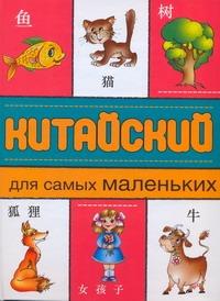 Китайский для самых маленьких Руденко Н.
